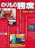 のりもの勝席ガイド 2010-2011 (イカロス・ムック)