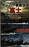スーパー要塞空母『富士』—米内と山本の奇略戦術 (白石ノベルス)
