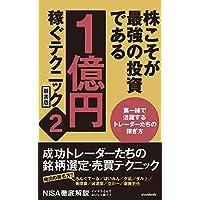 株こそが最強の投資である 1億円稼ぐテクニック2 新書版 (金融)