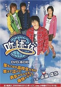 ロケットボーイズ DVD-BOX