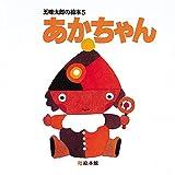あかちゃん (五味太郎の絵本 5)
