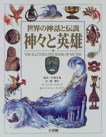 神々と英雄―世界の神話と伝説の詳細を見る