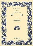 聖アウグスティヌス 告白〈上〉 (ワイド版岩波文庫)