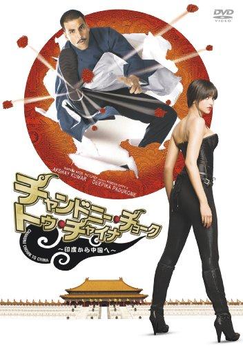 チャンドニー・チョーク・トゥ・チャイナ DVD