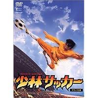 少林サッカー デラックス版