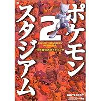ポケモンスタジアム2―任天堂公式ガイドブック (ワンダーライフスペシャル 任天堂公式ガイドブック)