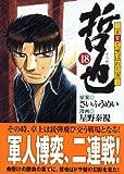 哲也 -雀聖と呼ばれた男-(18) (講談社漫画文庫)