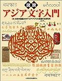 図説 アジア文字入門 (ふくろうの本/世界の文化)