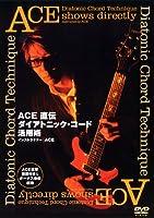 ACE 直伝 ダイアトニック・コード活用術 [DVD]