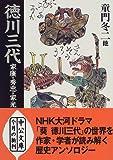 徳川三代―家康・秀忠・家光 (中公文庫)