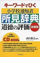 キーワードでひく 小学校通知表所見辞典[道徳の評価追補版](CD-ROM付)