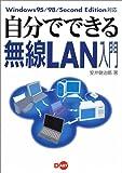 自分でできる無線LAN入門