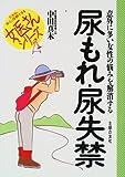 尿もれ・尿失禁―意外に多い女性の悩みを解消する (女医さんシリーズ)
