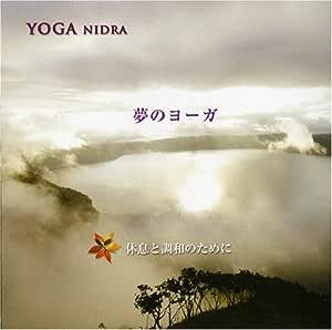 YOGA NIDRA 夢のヨーガ