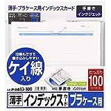 サンワサプライ DVD/CDプラケース用インデックスカード・薄手(罫線入) 120×120mm 100シート入り JP-IND13-100
