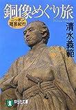 銅像めぐり旅―ニッポン薀蓄紀行 (祥伝社文庫) 画像