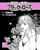 ブラック・ローズ2 (週刊女性コミックス)