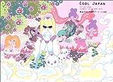 COOL JAPAN THE EXPLODING JAPANESE CONTEMPORARY ARTS―疾走する日本現代アート