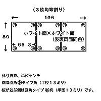 パネルタイプ風呂ふたマイパネル(抗菌・防カビ)奥行き80cm×幅196cm(幅均等3枚割)ホワイト面×ホワイト面(B角)