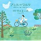 アヒルのワルツ (DVD付)