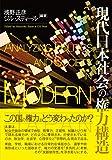 現代日本社会の権力構造