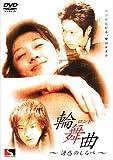 輪舞曲[DVD]