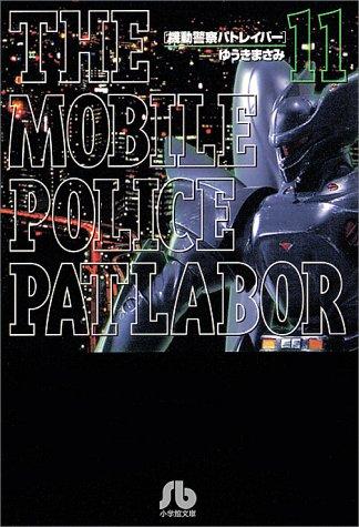 機動警察パトレイバー (11) (小学館文庫)の詳細を見る