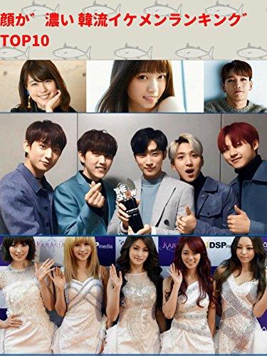 ビデオクリップ: 顔が濃い 韓流イケメンランキング TOP10