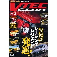 VTEC CLUB Vol.3 (DVDホットバージョン増刊)