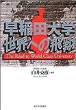 早稲田大学 世界への飛翔