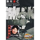 RISE FIGHT [DVD]