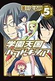 学園天国パラドキシア 5巻 限定版 (IDコミックススペシャル)