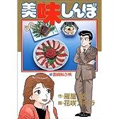 美味しんぼ (13) (ビッグコミックス)