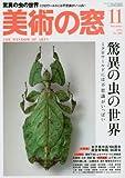 美術の窓 2015年 11 月号 [雑誌]