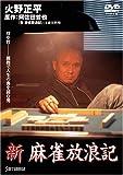 新 麻雀放浪記 1[DVD]