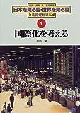 国際化を考える (日本を見る目・世界を見る目―国際理解の本)