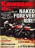 Kawasaki (カワサキ) バイクマガジン 2009年 05月号 [雑誌]