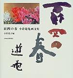 百四の春―小倉遊亀画文集