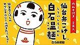 仙台弁こけし白石温麺 肉味噌たれ付き