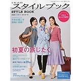 ミセスのスタイルブック 2009年 05月号 [雑誌]