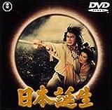 日本誕生 [DVD]