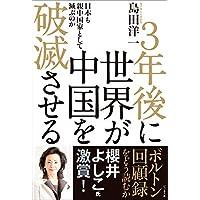 3年後に世界が中国を破滅させる 日本も親中国家として滅ぶのか