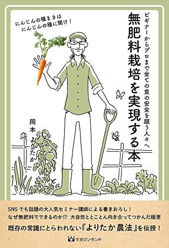 無肥料栽培を実現する本の詳細を見る
