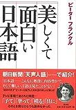 【バーゲンブック】 美しくて面白い日本語