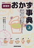 調理別 おかず事典〈上〉 (NHKきょうの料理)