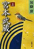 宮本武蔵〈上〉 (新潮文庫) 画像