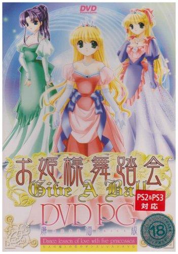 お姫様舞踏会 DVDPG 廉価版
