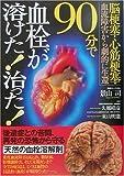 90分で血栓が溶けた!治った!―脳梗塞・心筋梗塞・血流障害から劇的に生還