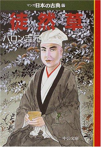 徒然草―マンガ日本の古典〈17〉 (中公文庫)の詳細を見る