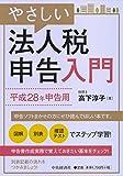 やさしい法人税申告入門【平成28年申告用】